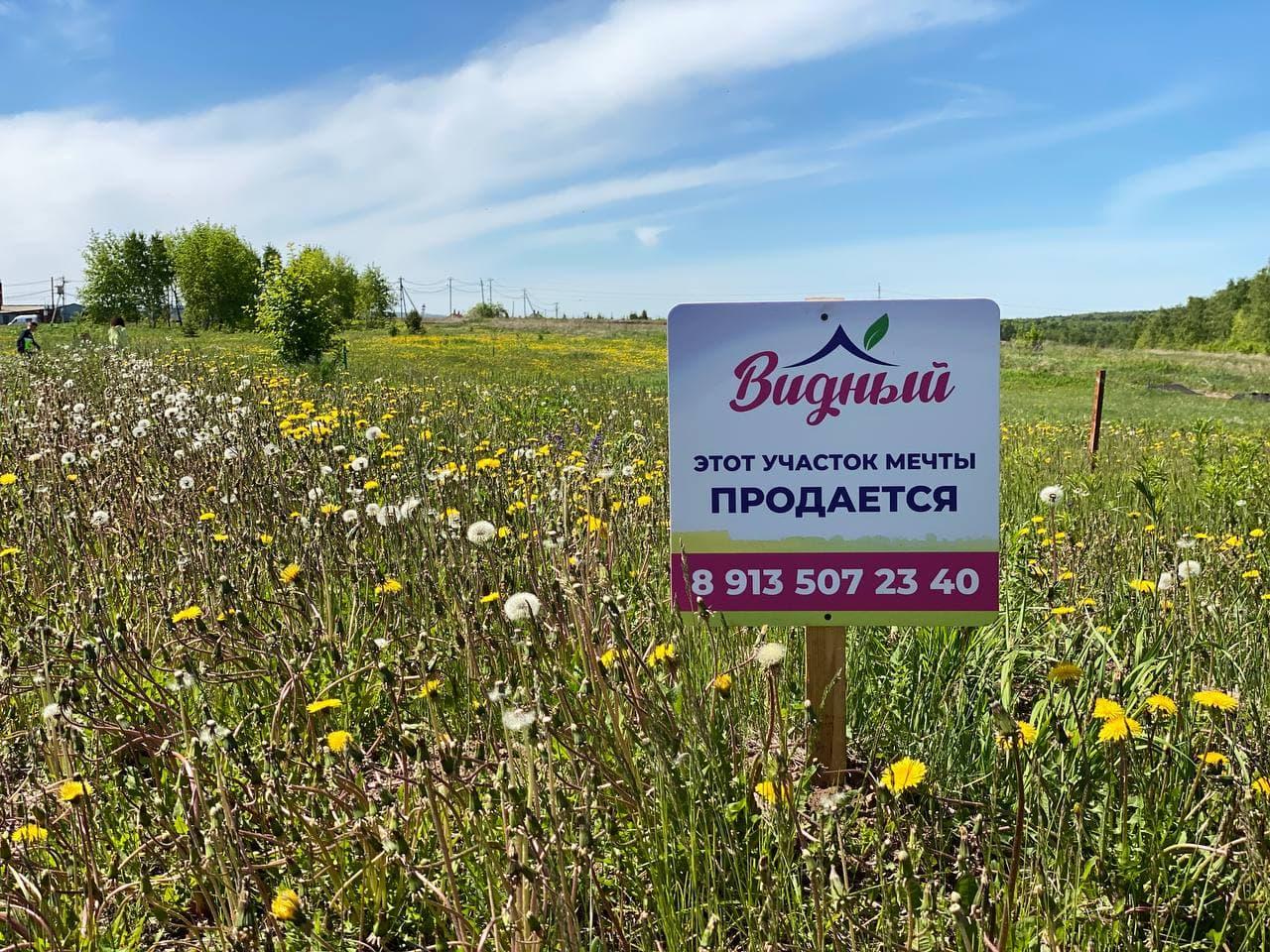 Купить земельный участок в Красноярске недорого